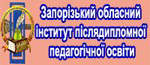 www.zoippo.zp.ua/u